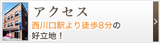 アクセス 西川口駅より徒歩8分の好立地!